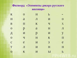к о н ь - н а л и о в п к ч х о р а н л д и р и у о ч н к п с е и з е т л и н н