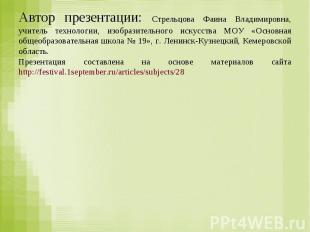 Автор презентации: Стрельцова Фаина Владимировна, учитель технологии, изобразите