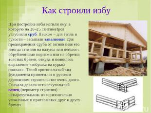 При постройке избы копали яму, в которую на 20–25 сантиметров углубляли сруб. Пе