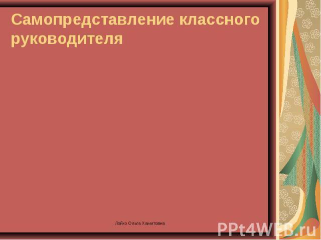 Самопредставление классного руководителя Лойко Ольга Хамитовна