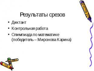 Результаты срезов Диктант Контрольная работа Олимпиада по математике (победитель
