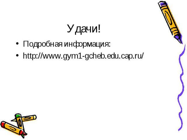 Удачи! Подробная информация: http://www.gym1-gcheb.edu.cap.ru/