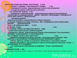 Тема 4. «Многоцветная Сибирь, многоликая». 2 часа. Г. Вяткин, П. Драверт. Стихот