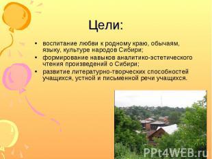 Цели: воспитание любви к родному краю, обычаям, языку, культуре народов Сибири;