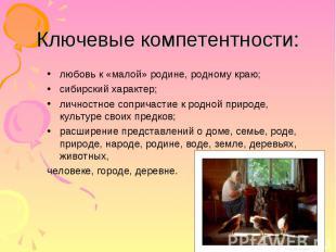 Ключевые компетентности: любовь к «малой» родине, родному краю; сибирский характ