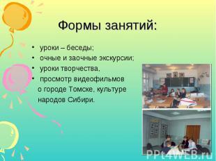 Формы занятий: уроки – беседы; очные и заочные экскурсии; уроки творчества, прос