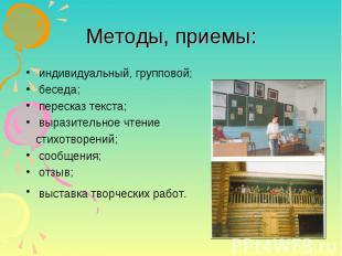 Методы, приемы: индивидуальный, групповой; беседа; пересказ текста; выразительно