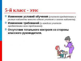 5-й класс - это: Изменение условий обучения (учителя-предметники и разные кабине