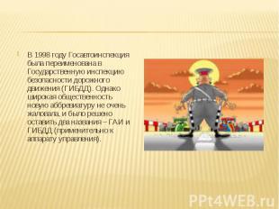 В 1998 году Госавтоинспекция была переименована в Государственную инспекцию безо