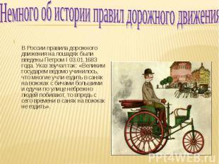 В России правила дорожного движения на лошадях были введены Петром I 03.01.1683