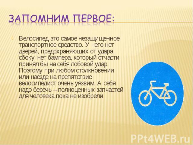 Велосипед-это самое незащищенное транспортное средство. У него нет дверей, предохраняющих от удара сбоку, нет бампера, который отчасти принял бы на себя лобовой удар. Поэтому при любом столкновении или наезде на препятствие велосипедист очень уязвим…