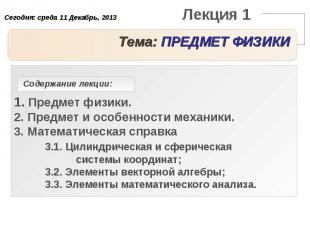 Лекция 1 Тема: ПРЕДМЕТ ФИЗИКИ 1. Предмет физики. 2. Предмет и особенности механи