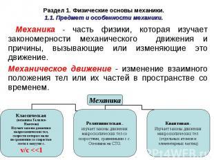 Раздел 1. Физические основы механики. 1.1. Предмет и особенности механики. Механ