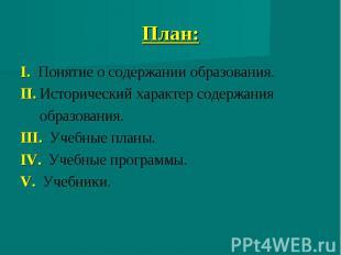 План: I. Понятие о содержании образования. II. Исторический характер содержания