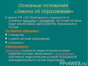 Основные положения «Закона об образовании» В законе РФ «Об образовании» содержат