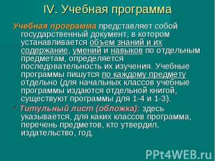 IV. Учебная программа Учебная программа представляет собой государственный докум