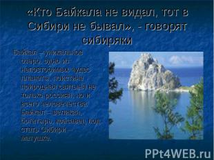 «Кто Байкала не видал, тот в Сибири не бывал», - говорят сибиряки Байкал – уника