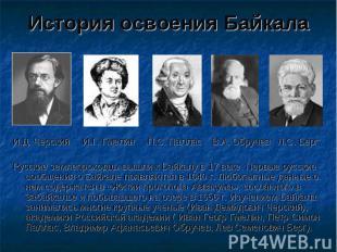 История освоения Байкала И.Д. Черский И.Г. Гмелин П.С. Паллас В.А. Обручев Л.С.