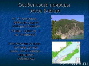 Особенности природы озера Байкал Из 27 островов Байкала самый большой Ольхон ( 7