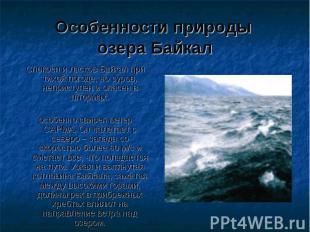 Особенности природы озера Байкал Спокоен и ласков Байкал при тихой погоде, но су