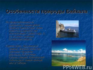 Особенности природы Байкала По продолжительности солнечного сияния район Байкала