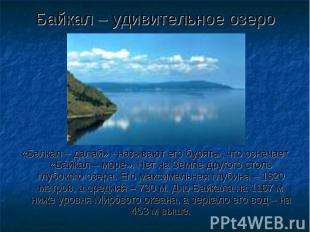Байкал – удивительное озеро «Балкал – далай» - называют его буряты, что означает