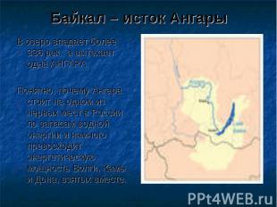 Байкал – исток Ангары В озеро впадает более 336 рек, а вытекает одна АНГАРА. Пон