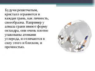 Будучи решетчатым, кристалл ограняется и каждая грань, как личность, своеобразна