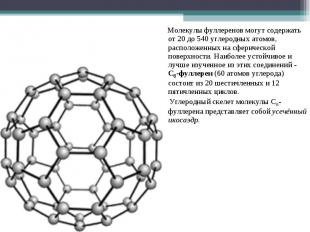 Молекулы фуллеренов могут содержать от 20 до 540 углеродных атомов, расположенны