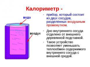 Калориметр - прибор, который состоит из двух сосудов, разделённых воздушным пром