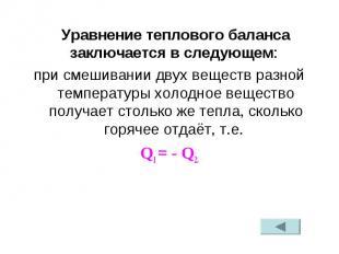 Уравнение теплового баланса заключается в следующем: при смешивании двух веществ
