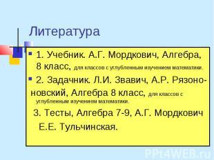 Литература 1. Учебник. А.Г. Мордкович, Алгебра, 8 класс, для классов с углубленн
