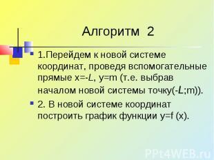 Алгоритм 2 1.Перейдем к новой системе координат, проведя вспомогательные прямые