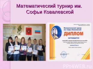 Математический турнир им. Софьи Ковалевской