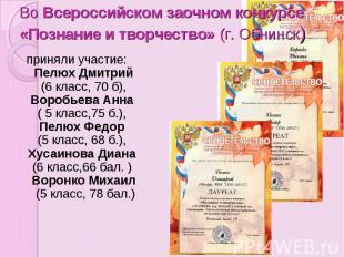 Во Всероссийском заочном конкурсе «Познание и творчество» (г. Обнинск) приняли у