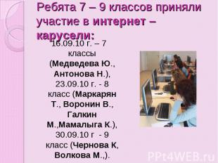 Ребята 7 – 9 классов приняли участие в интернет – карусели: 16.09.10 г. – 7 клас