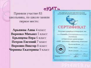 «КИТ» Приняли участие 83 школьника, по школе заняли первое место: Арынова Аяна 4