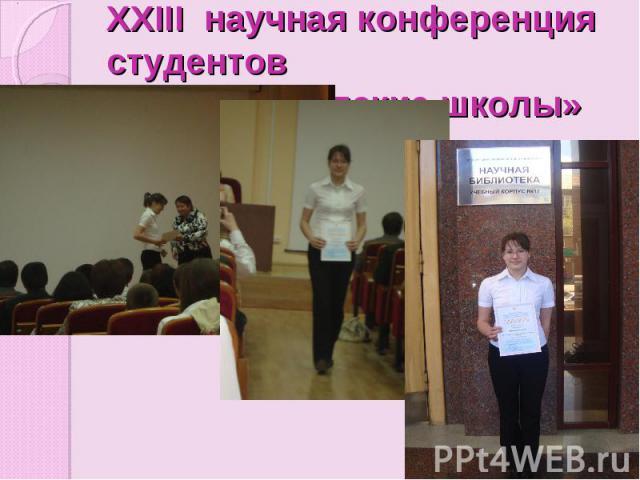 ХХIII научная конференция студентов «Университетские школы»