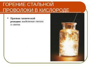 ГОРЕНИЕ СТАЛЬНОЙ ПРОВОЛОКИ В КИСЛОРОДЕ Признак химической реакции: выделение теп