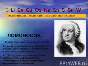 5. Li Sn Cu Os Na Sn S Sn W Михаил Васильевич Ломоносов (1711-1765) Выдающийся р