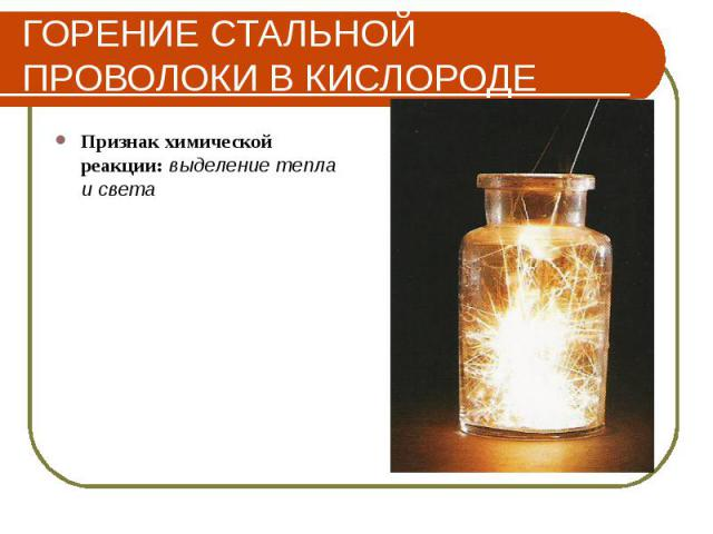 ГОРЕНИЕ СТАЛЬНОЙ ПРОВОЛОКИ В КИСЛОРОДЕ Признак химической реакции: выделение тепла и света 3Fe+2O2=Fe3O4 Тип реакции: соединения