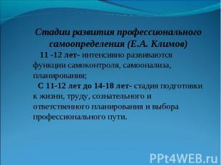 Стадии развития профессионального самоопределения (Е.А. Климов) 11 -12 лет- инте