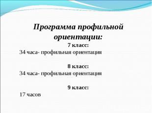 Программа профильной ориентации: 7 класс: 34 часа- профильная ориентация 8 класс