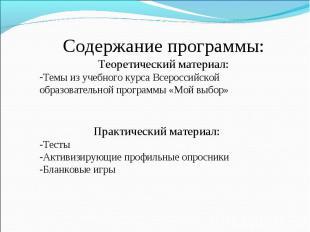Содержание программы: Теоретический материал: Темы из учебного курса Всероссийск