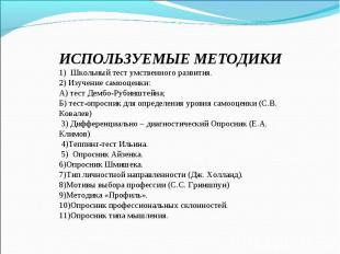 ИСПОЛЬЗУЕМЫЕ МЕТОДИКИ 1) Школьный тест умственного развития. 2) Изучение самооце