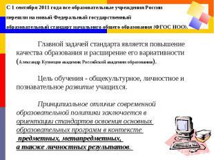 С 1 сентября 2011 года все образовательные учреждения России перешли на новый Фе