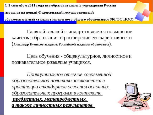 С 1 сентября 2011 года все образовательные учреждения России перешли на новый Федеральный государственный образовательный стандарт начального общего образования (ФГОС НОО). Главной задачей стандарта является повышение качества образования и расширен…