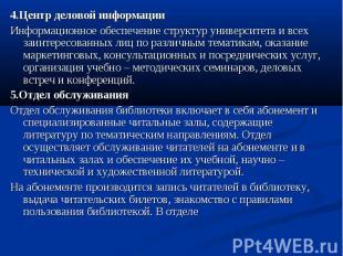 4.Центр деловой информации Информационное обеспечение структур университета и вс
