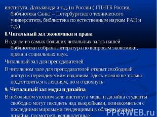 института, Дальзавода и т.д.) и России ( ГПНТБ России, библиотека Санкт – Петерб