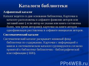 Каталоги библиотеки Алфавитный каталог Каталог ведется со дня основания библиоте